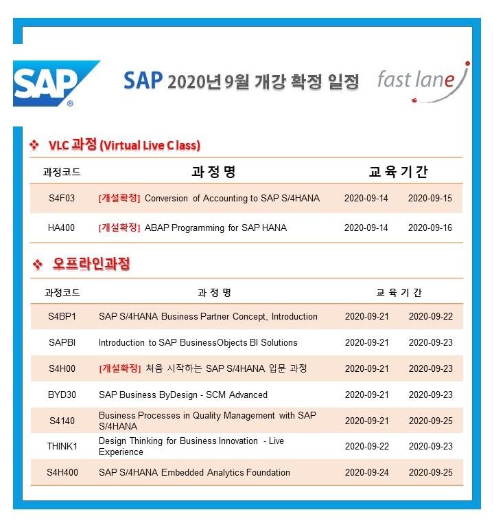 SAP 과정_9월.jpg