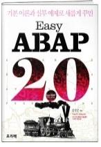 easyabap2.jpg